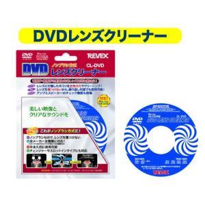 DVDレンズクリーナー〔ノンブラシ方式〕 CL-DVD|w-yutori