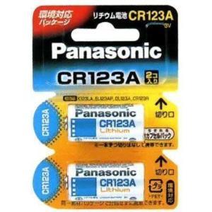 リチウム電池 3v CR123A  カメラ用 2個入 パナソニック|w-yutori
