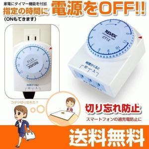 タイマースイッチ 切り忘れ防止電源タイマー こたつタイマーに スイッチ 消し忘れ防止 CT12 「入・切」タイマー 送料無料 w-yutori