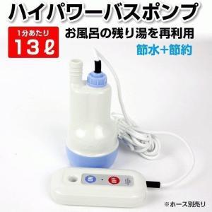 バスポンプ 強力 トップクラスの吐出量! 家庭用 風呂ポンプ DBP09N 使い方かんたん|w-yutori
