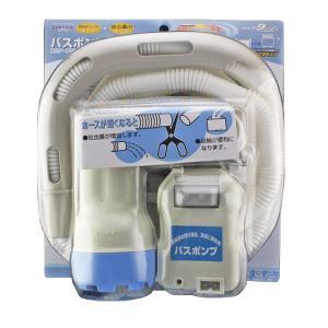 バスポンプ 強力 トップクラスの吐出量! 家庭用 風呂ポンプ 便利な給水ホース4m付き! セット DBP09B4MPE|w-yutori