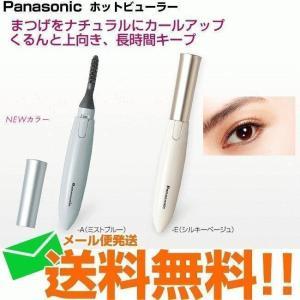 予約販売 ホットビューラー まつげくるん ナチュラルカール EH-SE11 まつげアイロン パナソニック Panasonic メール便送料無料|Web Shop ゆとり PayPayモール店