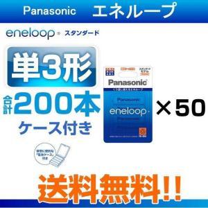 充電池 単3 200本 1ケース 箱売り エネループ ニッケル水素充電池 パナソニック スタンダードモデル|w-yutori