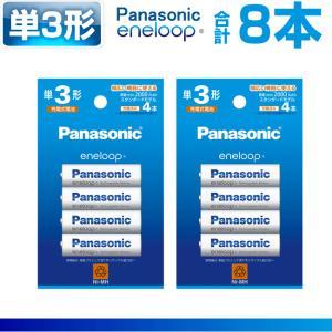充電池 単3 8本 エネループ ニッケル水素充電池 パナソニック スタンダードモデル|w-yutori