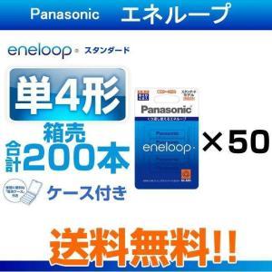 充電池 単4 エネループ パナソニック  200本 スタンダードモデル|w-yutori