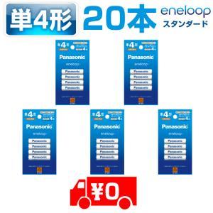 充電池 単4 エネループ パナソニック  20本 スタンダードモデル|w-yutori