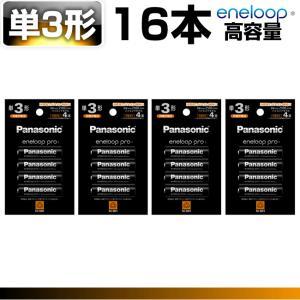 充電池 単3 16本 エネループ プロ ニッケル水素充電池 パナソニック ハイエンドモデル|w-yutori
