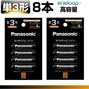 充電池 単3 8本 エネループ プロ ニッケル水素充電池 パナソニック ハイエンドモデル|w-yutori