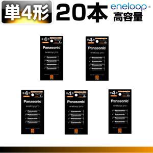 充電池 単4  20本 エネループ プロ ニッケル水素充電池 パナソニック ハイエンドモデル|w-yutori
