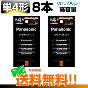 充電池 単4  8本 エネループ プロ ニッケル水素充電池 パナソニック ハイエンドモデル|w-yutori