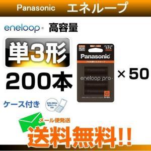 充電池 単3 200本 エネループ プロ ニッケル水素充電池 パナソニック ハイエンドモデル|w-yutori