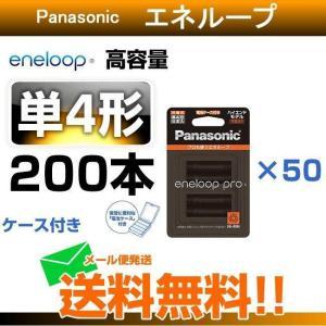 充電池 単4  200本 エネループ プロ ニッケル水素充電池 パナソニック ハイエンドモデル|w-yutori