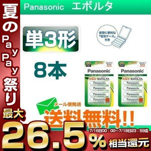 パナソニック 充電式エボルタ 単3形 8本 スタンダードモデル 充電池 BK-3MLE|w-yutori