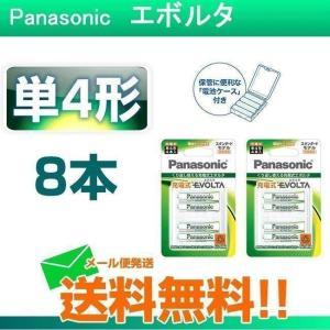 パナソニック 充電式エボルタ 単4形 8本 スタンダードモデル  充電池 BK-4MLE|w-yutori