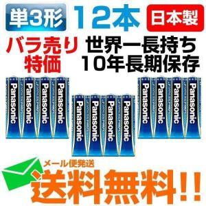 パナソニック 乾電池エボルタネオ単3形12本パック  バラウリ品 日本製
