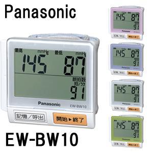 手くび血圧計 EW-BW10 パナソニック※取寄せ品|w-yutori