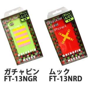 ガチャピン×ムック iPhone4/iPhone4S用キャラクタージャケット FT-13N [ガチャピン/ムック/ケース/カバー/iPhone4用/iPhone4S用/アクセサリー] w-yutori