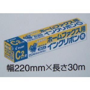 FAX-P-A4インクリボンSIF-A4040に対応 パイロット製 普通紙FAX用インクリボン  FXR-P-C2・30|w-yutori