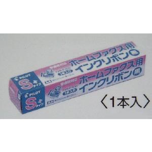 PILOT製 普通紙FAX交換用インクリボン(Sタイプ) FXR-P-S30|w-yutori