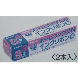 PILOT製 普通紙FAX用インクリボン (2本入) FXR-P-S30-P2|w-yutori