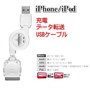 iPhone充電器 iPhone4s  ipod対応 USB充電器巻取り式  w-yutori