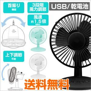 扇風機 小型 USB 電池 強力 卓上 首振り 上下調節可能...