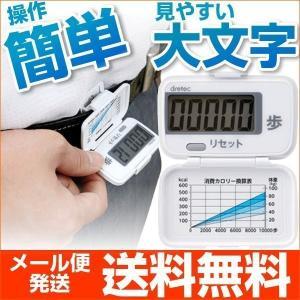 歩数計 万歩計 おすすめ 人気 の大文字表示 かんたん操作 送料無料 w-yutori