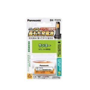 NTL−14 コードレス電話 充電池 バッテリー 子機 サンヨーコードレス電話  パナソニック BK−T315|w-yutori