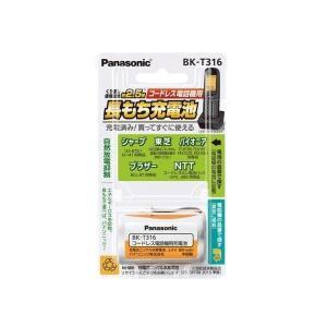 コードレス電話 充電池 バッテリー 子機 パナソニック充電式 ニッケル水素電池 BK-T316|w-yutori