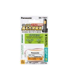 コードレス電話 充電池 バッテリー 子機 パナソニック充電式 ニッケル水素電池BK−T401|w-yutori