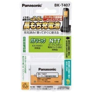 KX-FAN51 コードレス電話 充電池 バッテリー 子機 ニッケル水素蓄電池 パナソニック BK−T407|w-yutori