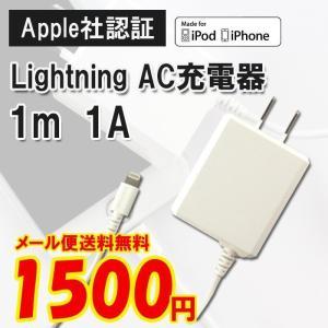 MFI認定 Apple認定 Lightning AC充電器 1m  メール便送料無料|w-yutori