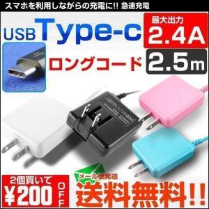 スマホ 充電器  急速 アンドロイド Type-c タイプC  ACアダプタ 2.4A 2.5m ニンテンドースイッチ  コンセント おすすめ|w-yutori