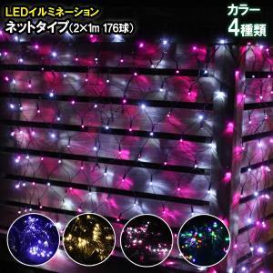LED イルミネーションライト ネットライト  2×1m 176球 防水[ゴールド/ホワイト&ブルー/ホワイト&ピンク/RGBY 4色  HTILMN|w-yutori
