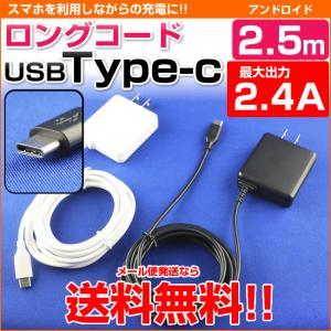 .USB Type-c ケーブル AC充電器 おすすめ アン...