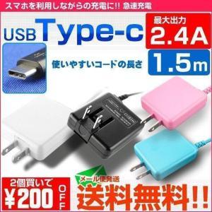 スマホ 充電器 アンドロイド コンセント 急速 タイプc Type-c ACアダプタ  2.4A  1.5m  おすすめ c型|w-yutori
