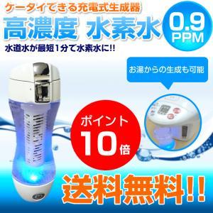 水素水 生成器 ジームスシルキー Gyms Silky HWP-33SL 充電式 携帯用 ゴーダ水処理技研|w-yutori