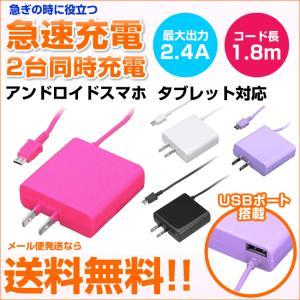 スマホ充電器 ACコンセント 急速充電  アンドロイド スマートフォン 2.4A USBポート付き iac-sp451 訳アリ|w-yutori