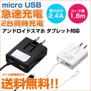 スマホ 充電器 アンドロイド コンセント 急速 スマートフォン 2.4A USBポート付き 1.8mケーブル おすすめ|w-yutori
