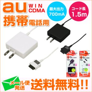 .au 携帯 充電器 コンセント ガラケー用 WIN CDMA メール便送料無料 w-yutori