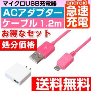 スマホ急速充電器 usb電源 ACアダプタ コンセント 1ポート と 充電ケーブル 1m のセット  在庫処分セール|w-yutori