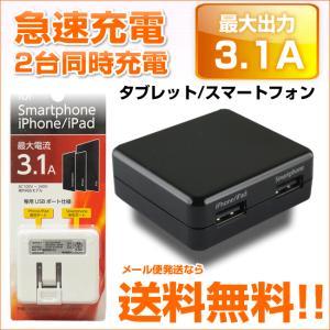 スマホ急速充電器 usb電源 ACアダプタ コンセント 2ポート iPhone iPad対応   3.1A 送料無料|w-yutori