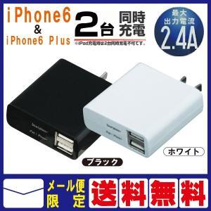 .スマートフォン充電器 iPad対応 USB電源 2ポート  2.4A IACU2-024 KN WN メール便送料無料 w-yutori