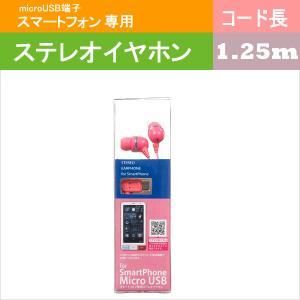 スマートフォン ステレオイヤホン microUSB用 IES-SM206P ピンク|w-yutori