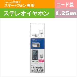 スマートフォン ステレオイヤホン microUSB用 IES-SM206W ホワイト|w-yutori