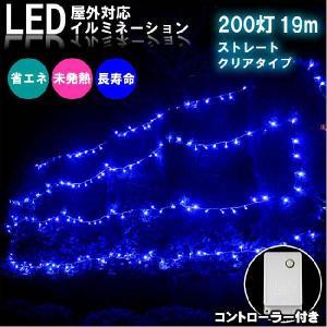 クリスマス イルミネーション  LED 屋外対応 ストレート ブルー色 防水 200灯 19m|w-yutori