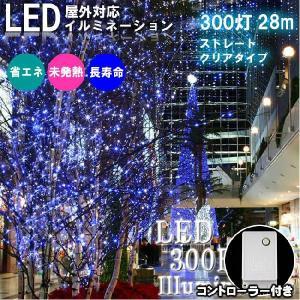 クリスマス イルミネーション  LED 屋外対応 ストレート ブルー色 防水 300灯 28m|w-yutori