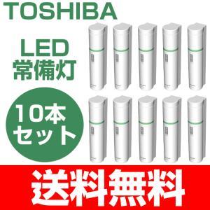 常備灯 LED KFL-124(W) 10本セット 単1形乾電池2本使用タイプ  東芝 LED懐中電灯|w-yutori