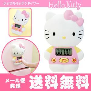 かわいいキッチンタイマー キティちゃんグッズ デジタルタイマー Hello Kitty ハローキティ メール便送料無料 w-yutori