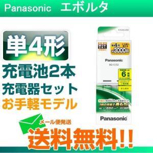 充電池 エボルタ 単4形2本付 パナソニック 充電器セットK-KJ52LLB02 お手軽モデル|w-yutori